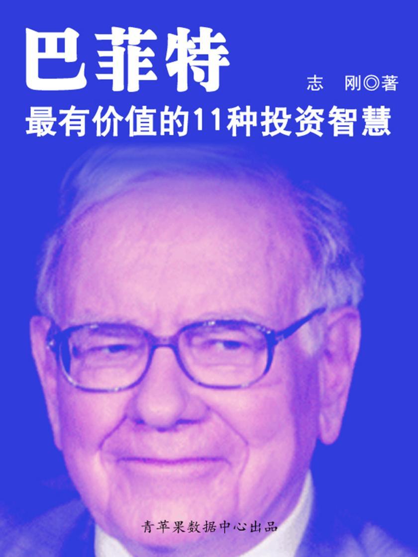 巴菲特最有价值的11种投资智慧