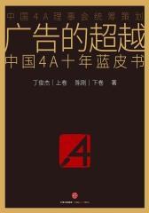 广告的超越:中国4A十年蓝皮书