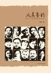 大美墨韵:当代十五位国画家研究