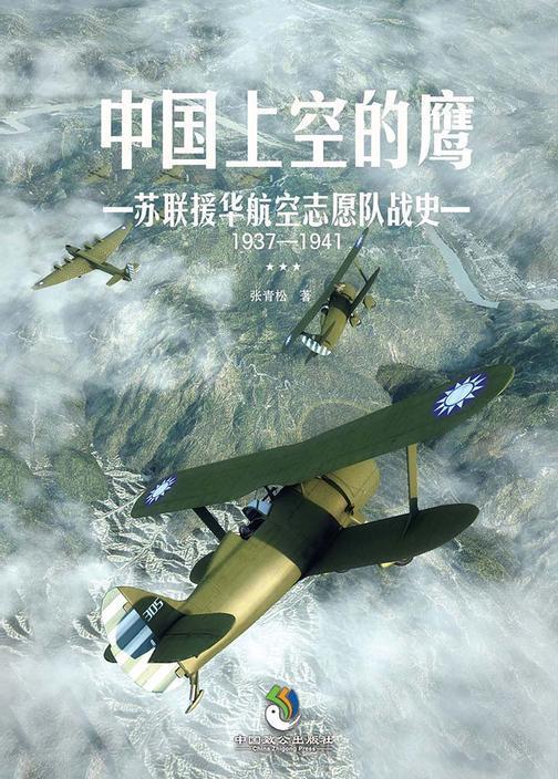 中国上空的鹰:苏联援华航空志愿队战史(1937-1941)