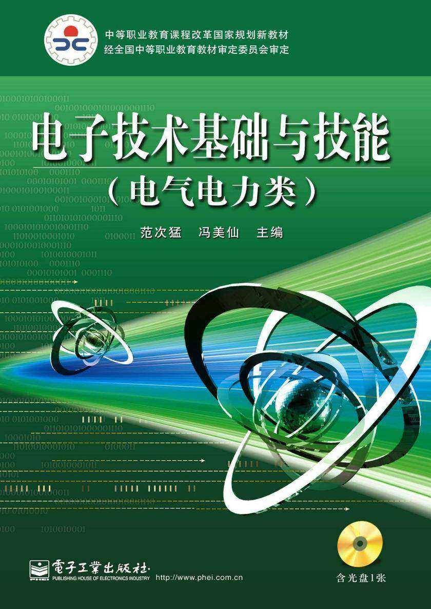 电子技术基础与技能(电气电力类)(含CD光盘1张)