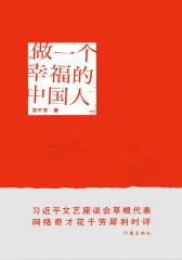 做一个幸福的中国人