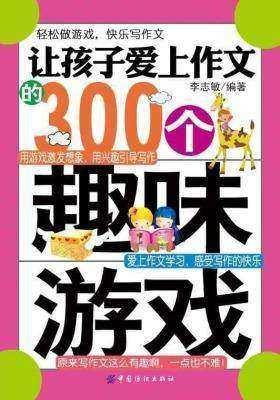 让孩子爱上作文的300个趣味游戏 (61成长书架)