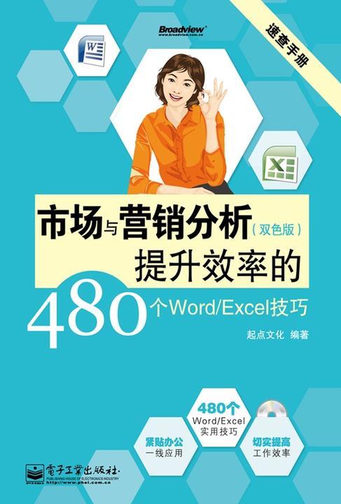 市场与营销分析提升效率的480个Word/Excel技巧(双色)(含CD光盘1张)