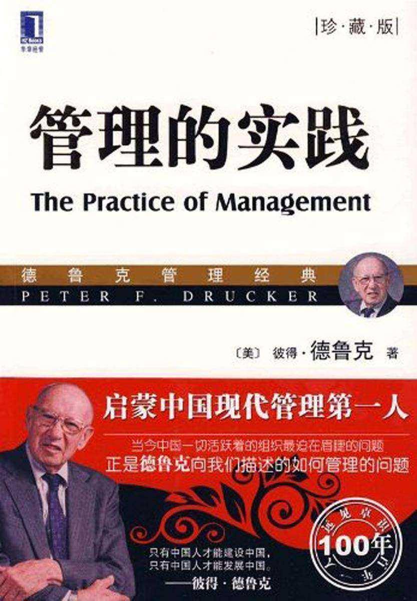 管理的实践(珍藏版)(仅适用PC阅读)