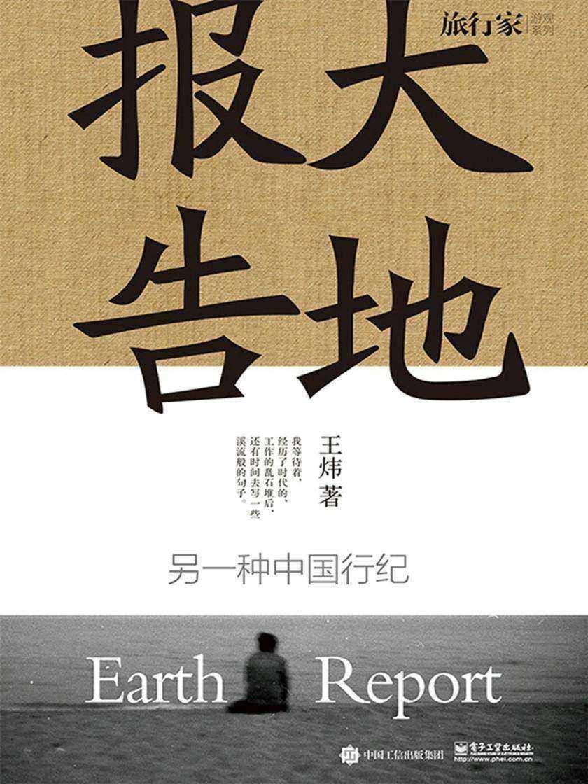 大地报告:另一种中国行纪