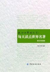 感动世界的文字:每天读点世界名著(英汉双语版)