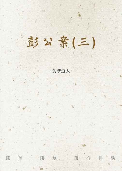 彭公案(三)