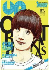 up向日葵 双周刊 2011年07期(电子杂志)(仅适用PC阅读)