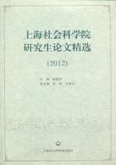 上海社会科学院研究生论文精选(2012)