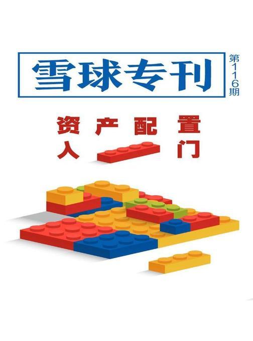 雪球专刊116期——资产配置入门(电子杂志)