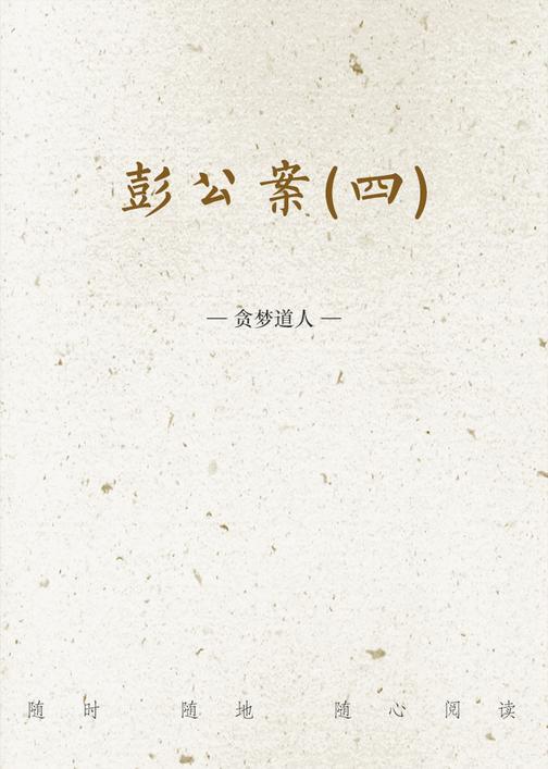 彭公案(四)
