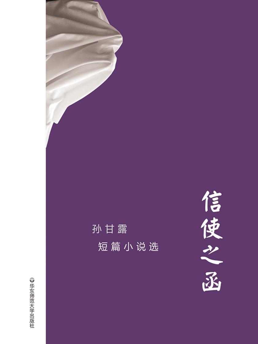 信使之函:孙甘露短篇小说集