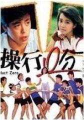 操行零分 粤语(影视)