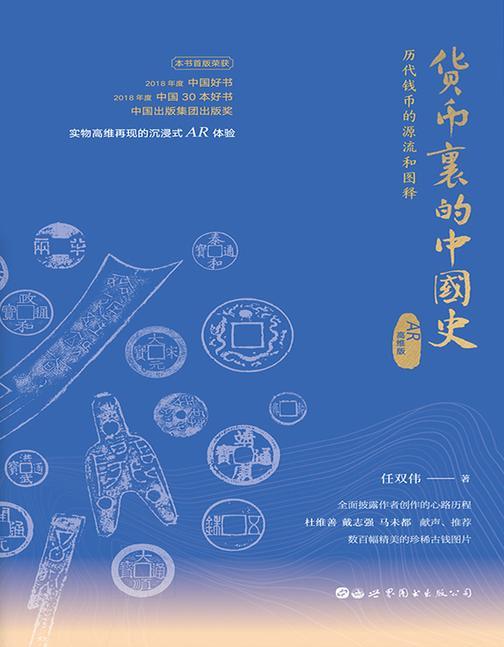 货币里的中国史(AR高维版)