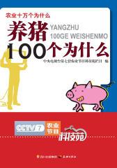 养猪100个为什么(仅适用PC阅读)