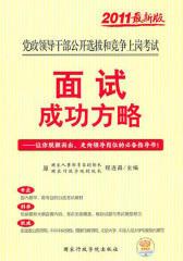党政领导干部公开选拔和竞争上岗考试面试成功方略(仅适用PC阅读)