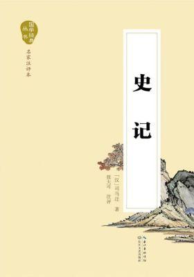 史记(国学经典丛书)
