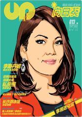 up向日葵 双周刊 2011年13期(电子杂志)(仅适用PC阅读)