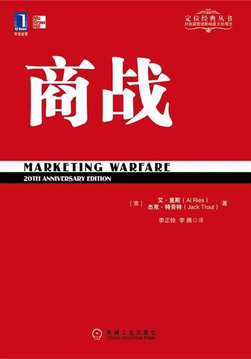 商战(华章管理大师经典之定位系列)