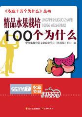 精品水果栽培100个为什么(仅适用PC阅读)