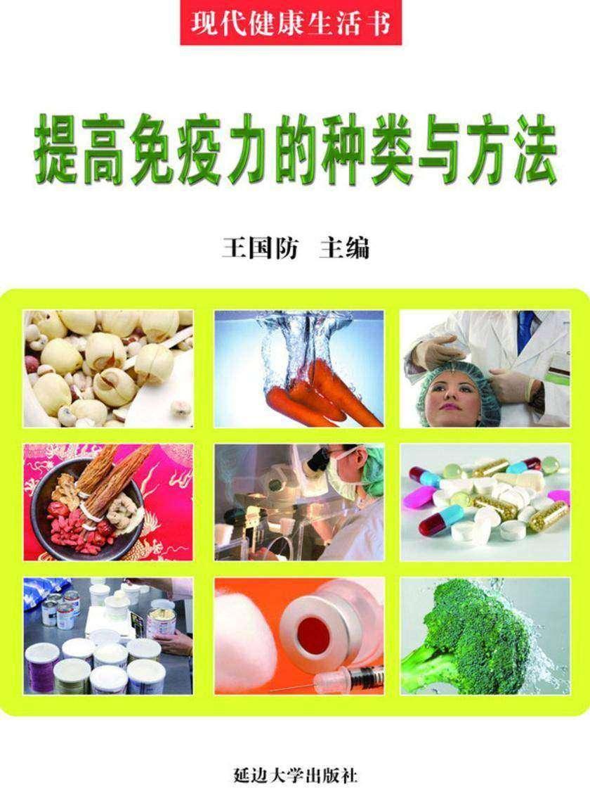 提高免疫力的种类与方法