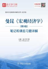 曼昆《宏观经济学》(第9版)笔记和课后习题详解