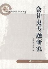 会计史专题研究(试读本)