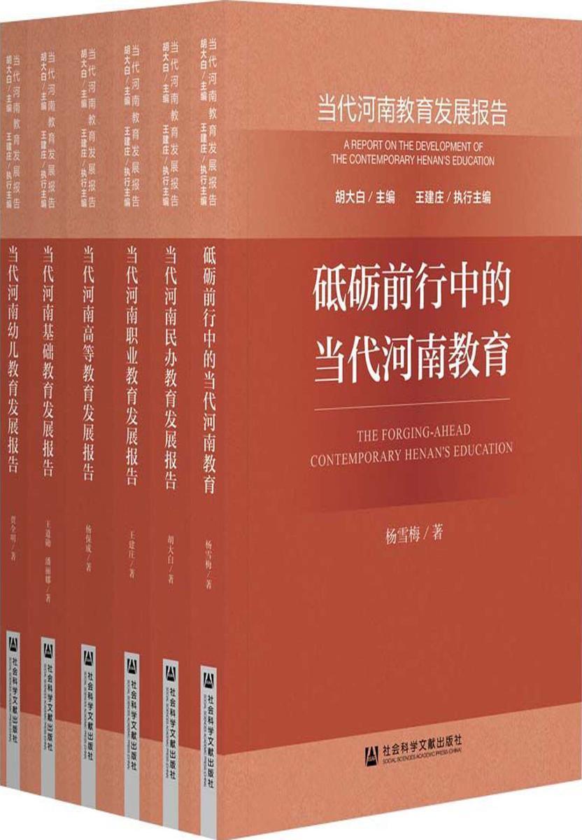 当代河南教育发展报告(全6册)
