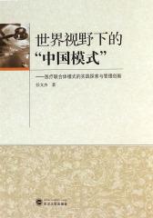 """世界视野下的""""中国模式""""——医疗联合体模式的实践探索与管理创新"""