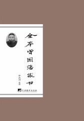 全本曾国藩家书(全二卷)