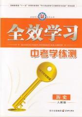 *学习系列丛书:中考学练测.历史(仅适用PC阅读)