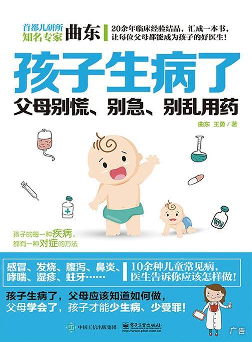 孩子生病了,父母别慌、别急、别乱用药