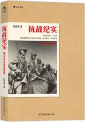 抗战纪实(附全彩作战地图册)(试读本)