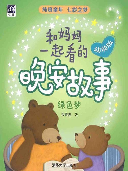和妈妈一起看的晚安故事(幼幼版):绿色梦