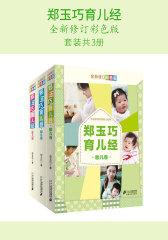 郑玉巧育儿经全新修订彩色版(套装共3册)