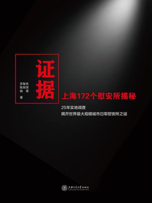 证据:上海172个慰安所揭秘