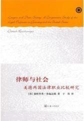 律师与社会:美德两国法律职业比较研究(试读本)