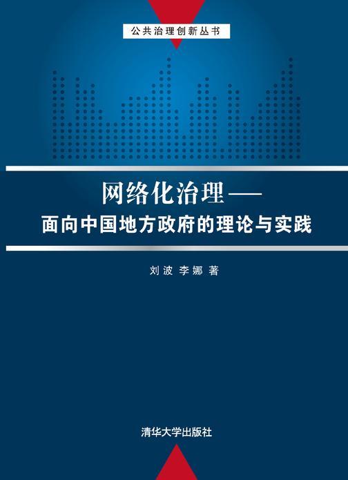 网络化治理——面向中国地方政府的理论与实践