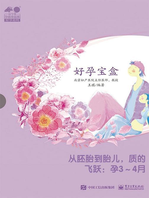 好孕宝盒.从胚胎到胎儿,质的飞跃:孕3~4月