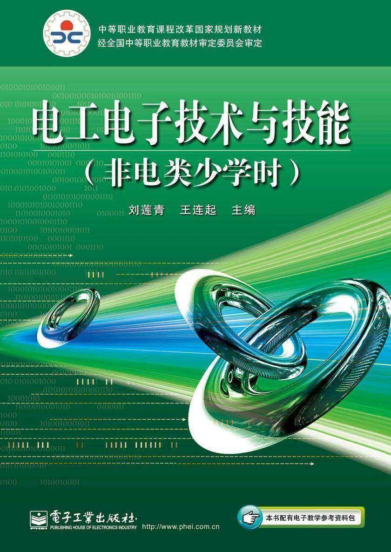 电工电子技术与技能(非电类少学时)