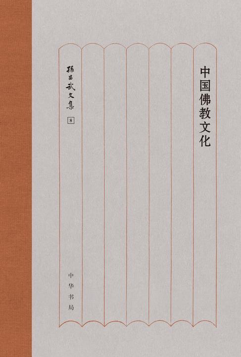 中国佛教文化(精)--孙昌武文集