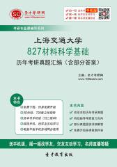 上海交通大学827材料科学基础历年考研真题汇编(含部分答案)