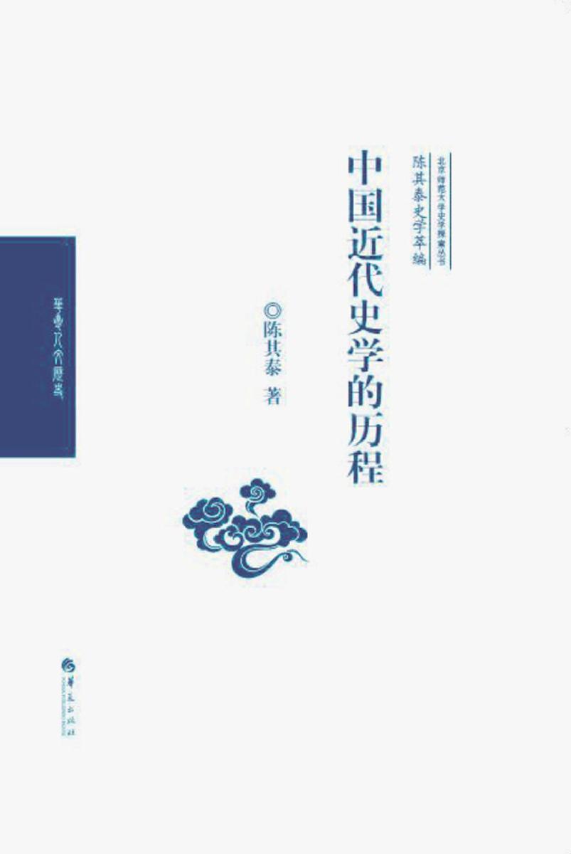 中国近代史学的历程(陈其泰史学萃编)
