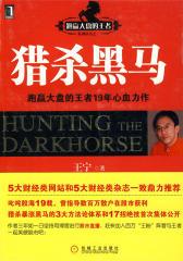 """猎杀黑马(中国股市传奇人物""""跑赢大盘的王者""""20余年心血力作)"""