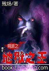 网游之地狱之王(2)