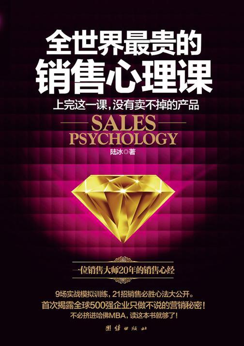 全世界最贵的销售心理课