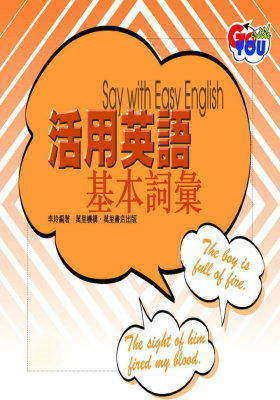 活用英語基本詞彙(仅适用PC阅读)