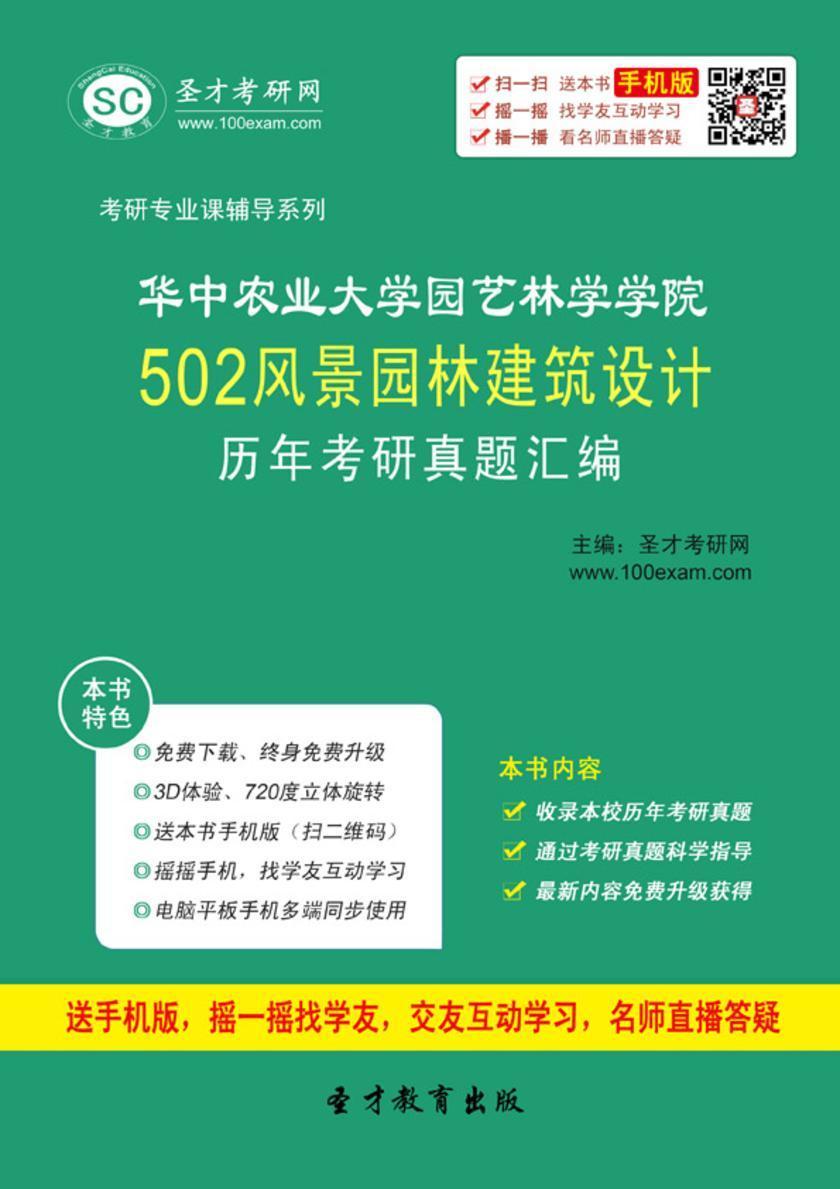 华中农业大学园艺林学学院502风景园林建筑设计历年考研真题汇编