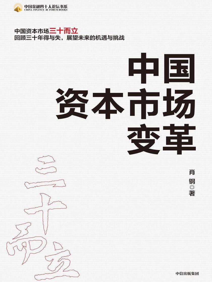 中国资本市场变革